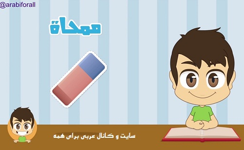 لوازم التحریر به زبان عربی