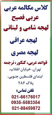 کلاس مکالمه عربی عراقی لبنانی ترجمه