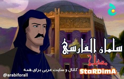 کارتون اسلامی سلمان فارسی دانلود کارتون عربی فیلم عربی سلمان فارسی