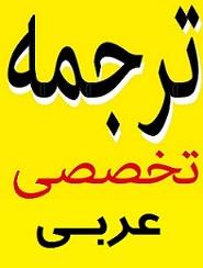 ترجمه عربی فارسی