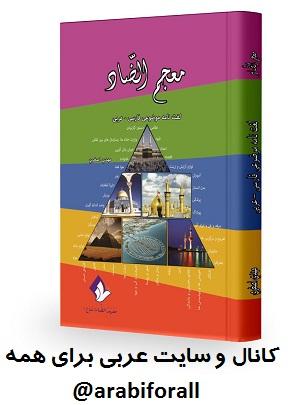 معجم الضاد کتاب لغت فرهنگ لغت موضوعی بهترین لغتنامه عربی معجم قاموس