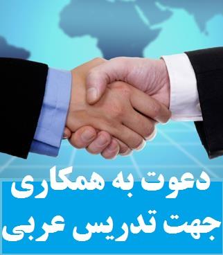 تدریس مکالمه عربی، تدریس خصوصی عربی استخدام مدرس عربی تدريس العربية في إيران توظيف وظائف شاغرة
