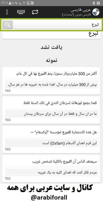 مترجم عربی فارسی لغتنامه عربی فارسی