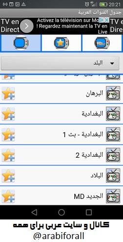 ماهواره عربی پخش کانالهای عربی شبکه های عربی پخش آنلاین شبکه های عربی الجزیره العربیه العالم المستله پخش اینترنتی شبکه ها