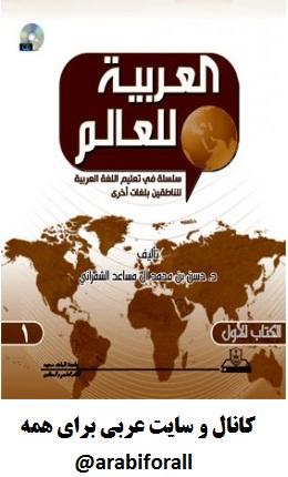 كتاب العربية للعالم العربية لغير الناطقين بها العربیه للعالم دانلود رایگان