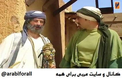 سریال عربی فصیح بهلول اعقل المجانین مسلسل عربي فصيح بالعربية الفصحی