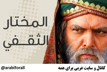مسلسل المختار عربي مدبلج عربي سریال عربی مختار دوبله عربی