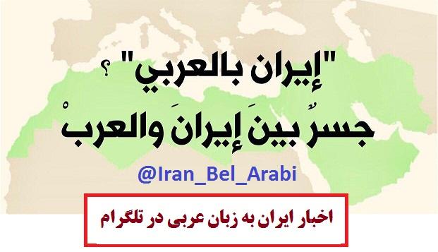 اخبار ایران به زبان عربی کانال تلگرام