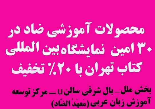 خرید کتابهای آموزش مکالمه عربی با تخفیف نمایشگاه کتاب تهران
