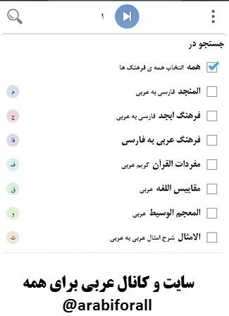 فرهنگ لغت عربی دیکشنری عربی فارسی اندروید موبایل معجم قاموس جامع المعاجم
