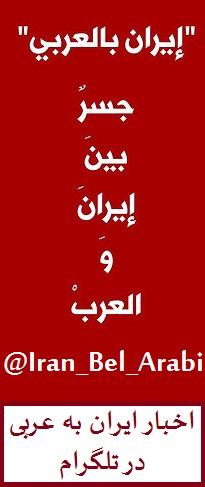 اخبار عربی ایران کانال تلگرامی اخبار عربی قنوات تيليجرام عربية قنوات التلغرام قناة إيرانية تلغرام