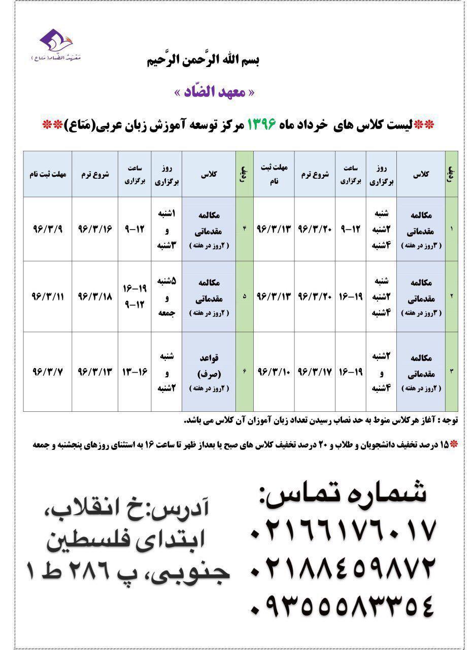 کلاس مکالمه عربی در تهران کلاس تخصصی عربی دوره آموزش عربی فشرده لهجه عراقی لهجه مصری لهجه لبنانی