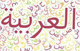 کلاس عربی برای بچه ها در قم