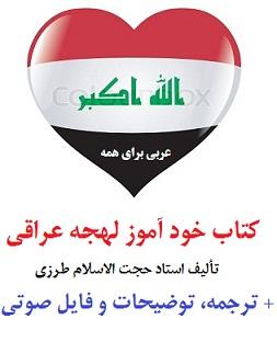 کتاب خود آموز لهجه عراقی ترجمه فایل صوتی