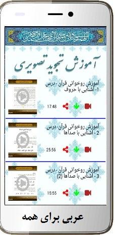آموزش تجوید موبایل گوشی اندروید تلفظ حروف عربی