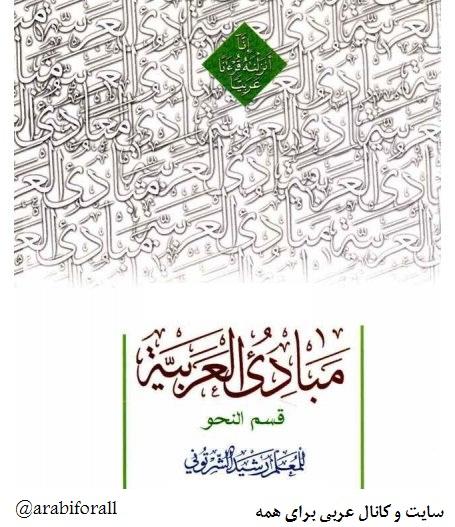 نحو آموزش قواعد عربی مبادی العربیه چکیده تلخیص نحو مبادی