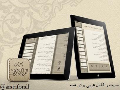اعراب القران الکریم دانلود نرم افزار ارعبا قرآن برای موبایل تبلت آیپد آی او اس آیفون