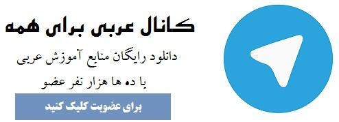 کانال تلگرام آموزش مکالمه عربی
