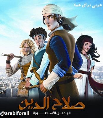 سریال صلاح الدین کارتون عربی انیمیشن عربی دوبله عربی فصیح