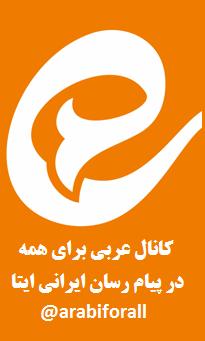 کانال عربی برای همه در ایتا