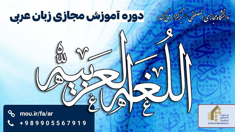 آموزش مجازی مکالمه عربی بهترین آموزشگاه مکالمه عربی