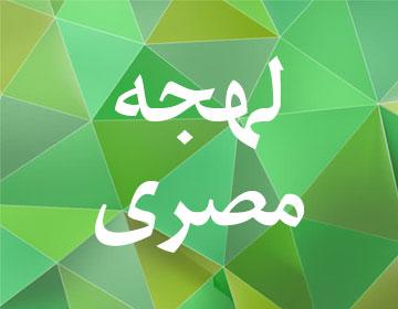 کلاس آموزش لهجه مصری