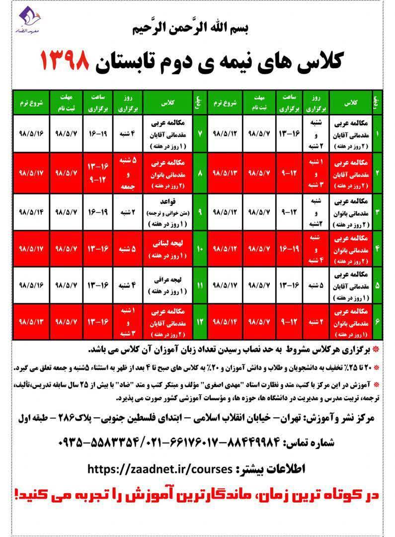 کلاس مکالمه عربی در تابستان کلاس عربی تهران معهد الضاد کانون زبان ایران صدی الحیات