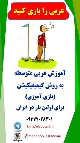 بازی برای آموزش عربی متوسطه