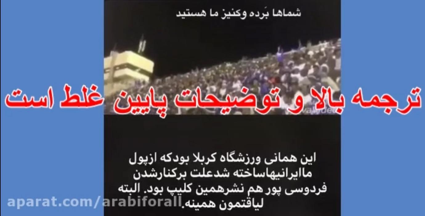 واقعیت توهین عرب ها به ایران در فوتبال - عراق ورزشگاه کربلا
